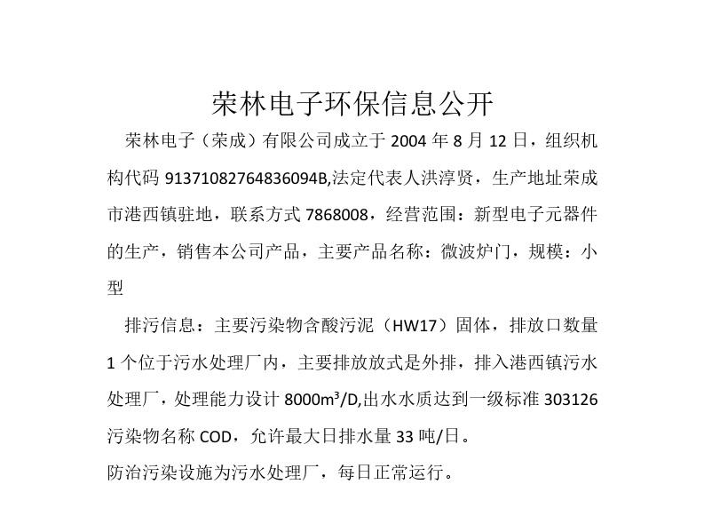 Microsoft Word - 荣林电子环保信息公开情况.pdf_page_1.jpg