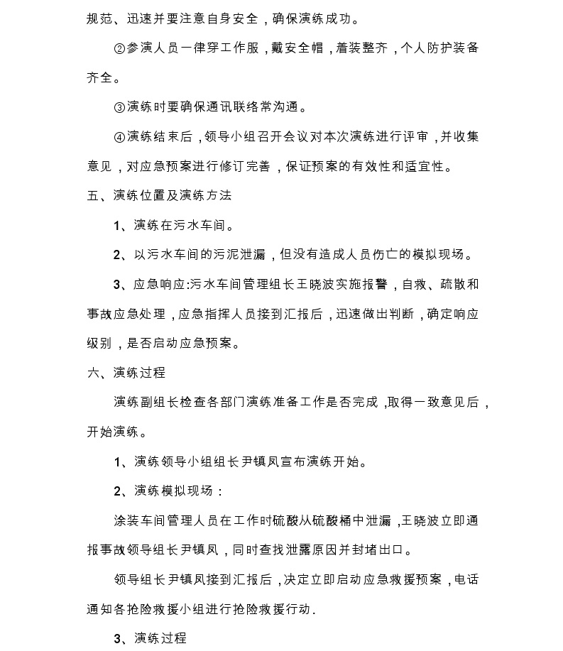 Microsoft Word - 荣林电子环保信息公开情况.pdf_page_4.jpg