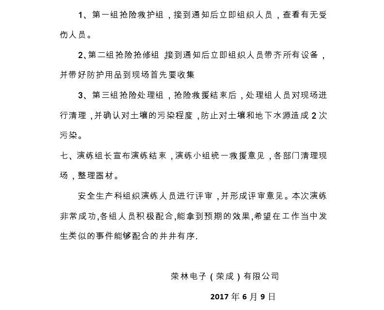 Microsoft Word - 荣林电子环保信息公开情况.pdf_page_5.jpg
