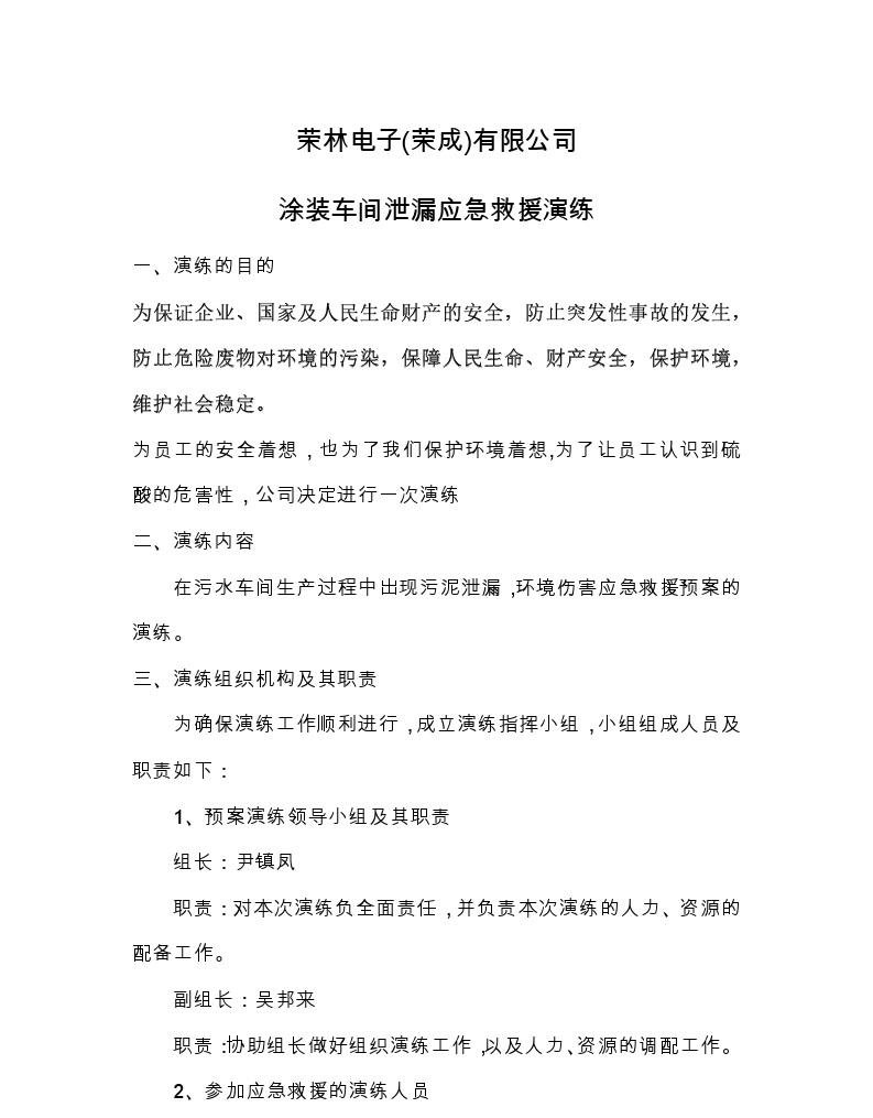 Microsoft Word - 荣林电子环保信息公开情况.pdf_page_2.jpg