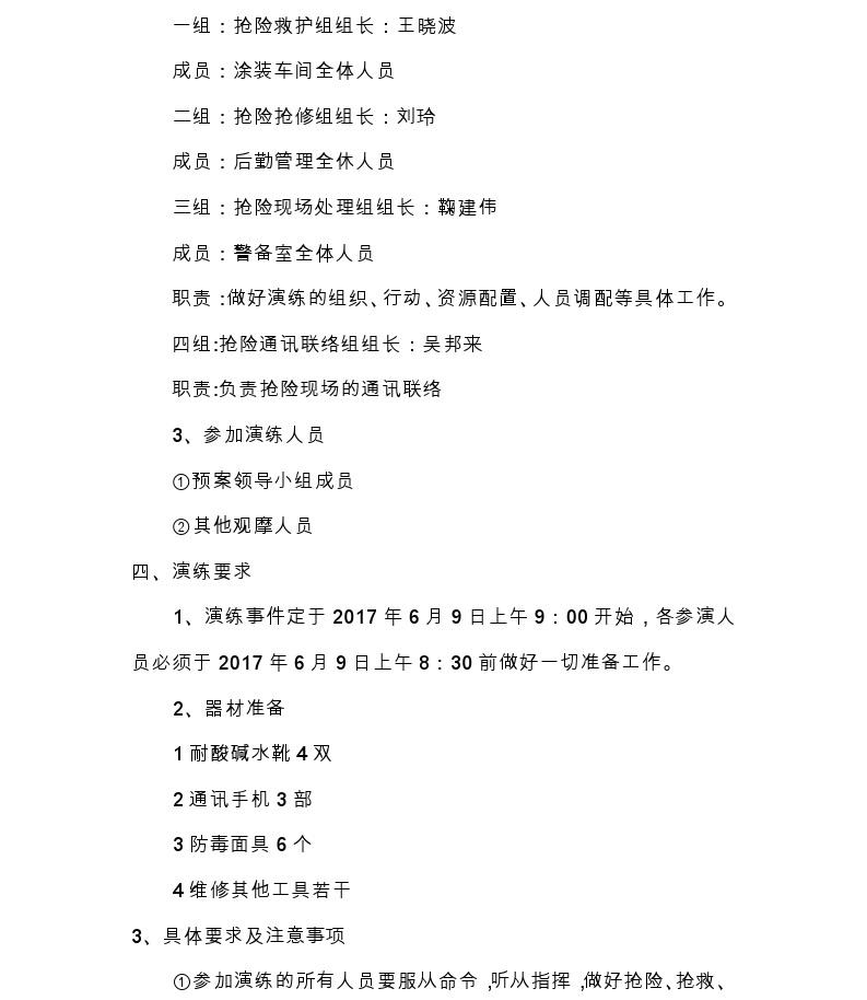Microsoft Word - 荣林电子环保信息公开情况.pdf_page_3.jpg